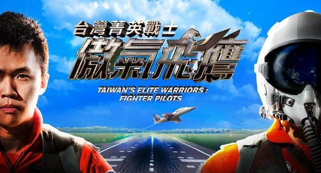 「台灣菁英戰士:傲氣飛鷹」的圖片搜尋結果