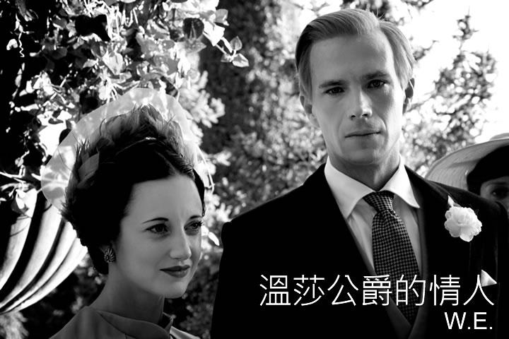 双十连假mod精选电影:温莎公爵的情人,杀千刀重出江湖