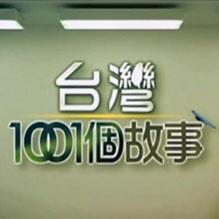 台灣1001個故事-20180114